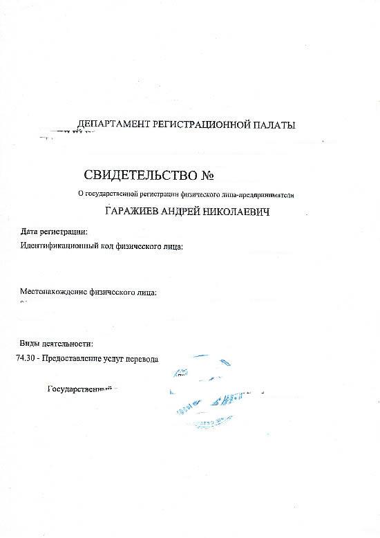 Бюро переводов в Луганске